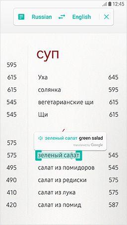 Image of a menu with a menu item translated into English